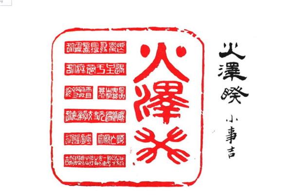六十四卦:火泽睽卦详解